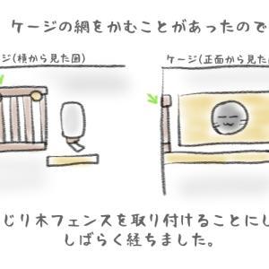 【絵にっき】フェンスが…消えていく…