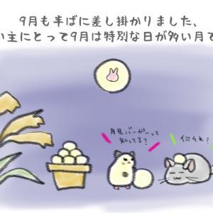 【絵にっき】9月
