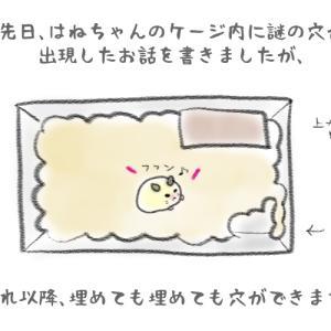 【絵にっき】謎の穴つづき