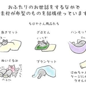 【絵にっき】布製のものの洗濯について