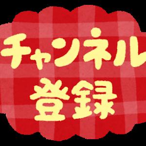 『竹中平蔵の平ちゃんねる』躍進!