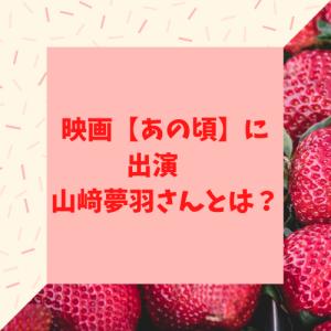 山崎夢羽さん写真集発売中のアイドル!映画【あの頃】に出演