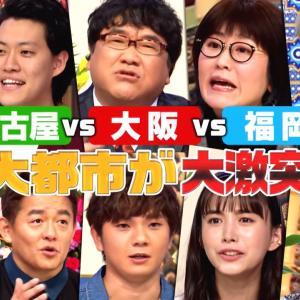 さんま御殿/ゲスト一覧11/17出演者紹介!