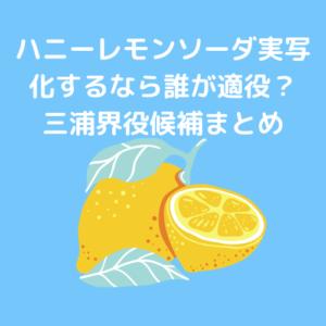 ハニーレモンソーダ/実写化するなら誰が適役?三浦界役候補まとめ