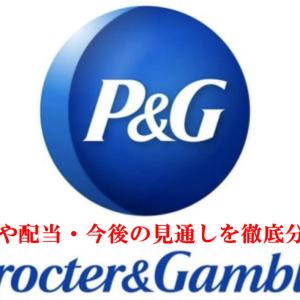 P&G【PG】銘柄分析/株価や配当推移・今後の見通しは?