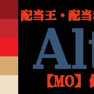 アルトリア【MO】の銘柄分析/業績~株価まで徹底調査!!