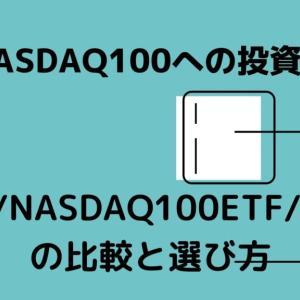 NASDAQへの投資先/QQQとNASDAQ100ETF,2568徹底比較