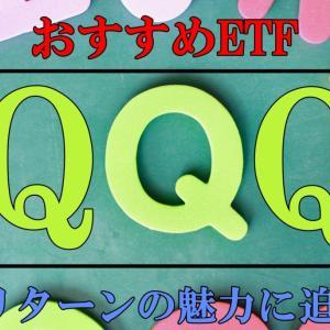 QQQ/ETF投資/高リターンの構成銘柄は?魅力に迫る!!