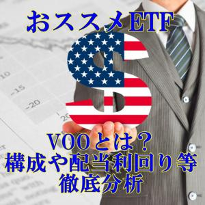VOO/ETF分析/S&P500へ投資する王道ETF