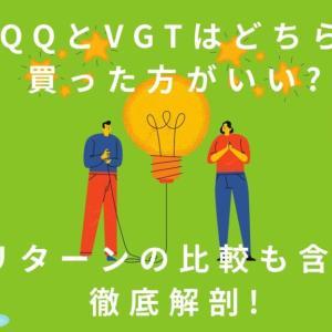 QQQとVGTどちらを買ったらいい?リターン比較・徹底解剖!!
