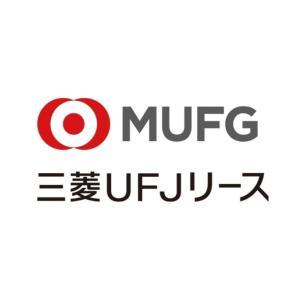 三菱UFJリース銘柄分析 連続増配・高配当のお宝銘柄