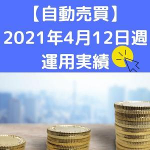 【2021年】4月12日週の運用実績