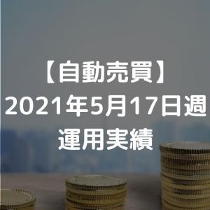 【自動売買】2021年5月17日週の運用実績