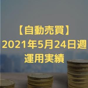 【自動売買】2021年5月24日週の運用実績