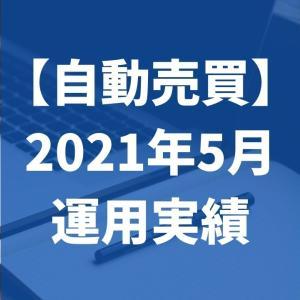 【自動売買】2021年5月の実績報告