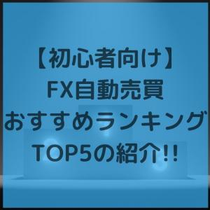 【初心者向け】FX自動売買おすすめランキング|厳選して紹介!!