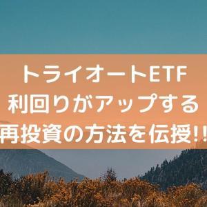 トライオートETF|利回りがアップする再投資の方法を伝授!!