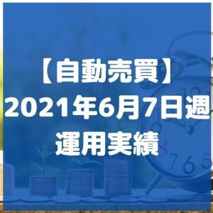 【自動売買】2021年6月7日週の運用実績