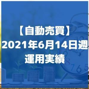 【自動売買】2021年6月14日週の運用実績