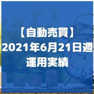 【自動売買】2021年6月21日週の運用実績