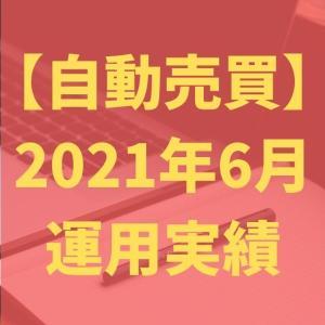 【自動売買】2021年6月の実績報告 なんと10万越え!!