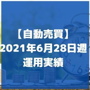 【自動売買】2021年6月28日週の運用実績