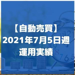 【自動売買】2021年7月5日週の運用実績