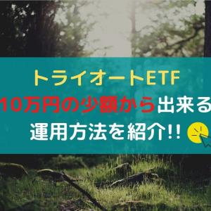トライオートETF 10万円の少額からできる運用方法を紹介