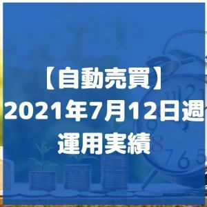 【自動売買】2021年7月12日週の運用実績