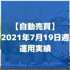 【自動売買】2021年7月19日週の運用実績