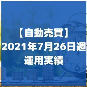 【自動売買】2021年7月26日週の運用実績