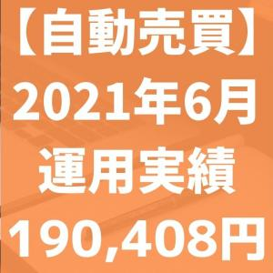 【自動売買】2021年7月の実績報告 計190,408円