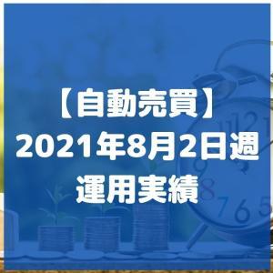 【自動売買】2021年8月2日週の運用実績