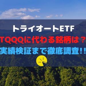 トライオートETF TQQQに代わる銘柄は?実績検証まで徹底調査!!