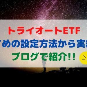 トライオートETF おすすめの設定方法から実績までブログで紹介!!