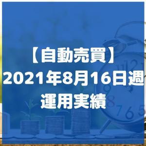 【自動売買】2021年8月16日週の運用実績