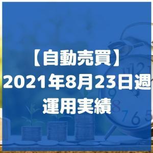 【自動売買】2021年8月23日週の運用実績