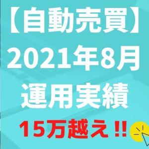 【自動売買】2021年8月の実績報告 15万円越え‼