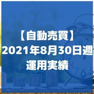 【自動売買】2021年8月30日週の運用実績