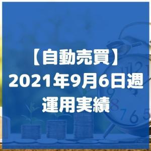 【自動売買】2021年9月6日週の運用実績