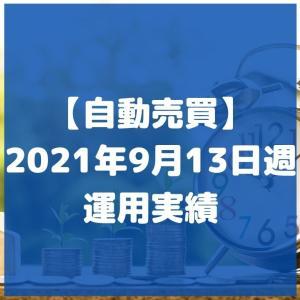 【自動売買】2021年9月13日週の運用実績