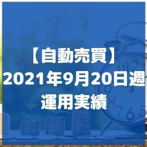 【自動売買】2021年9月20日週の運用実績