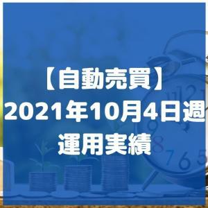 【自動売買】2021年10月4日週の運用実績