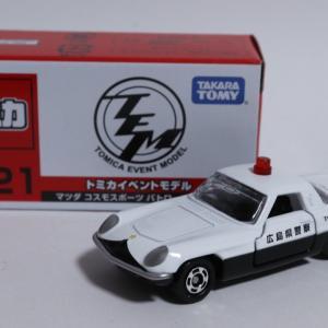 トミカイベントモデル No 21 マツダ コスモスポーツ パトロールカー
