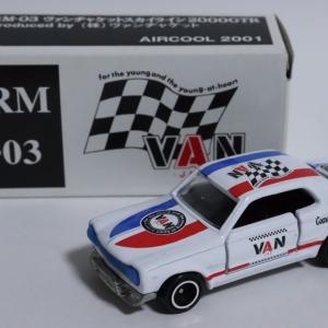 VAN特注 RM-03 ヴァンヂャケットスカイライン2000GT 森山コレクション