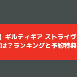 【PS4】ギルティギア ストライヴ 通常版の最安値は?ランキングと予約特典まとめ