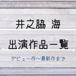井之脇海のドラマ・映画出演作品一覧