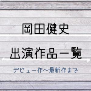 岡田健史のドラマ・映画出演作品一覧