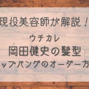 ウチの娘は彼氏が出来ないの岡田健史の髪型のオーダー方法を現役美容師がが解説!