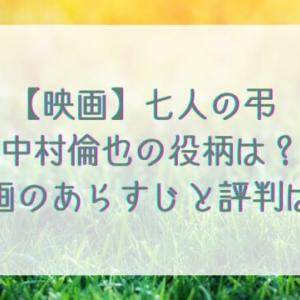 七人の弔 中村倫也の役柄は?映画のあらすじと評判も紹介!